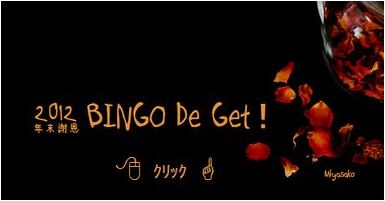 bingo_bt.jpg